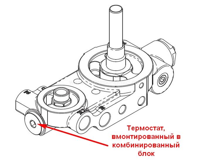 Термостат, вмонтированный в комбинированный винтовой блок